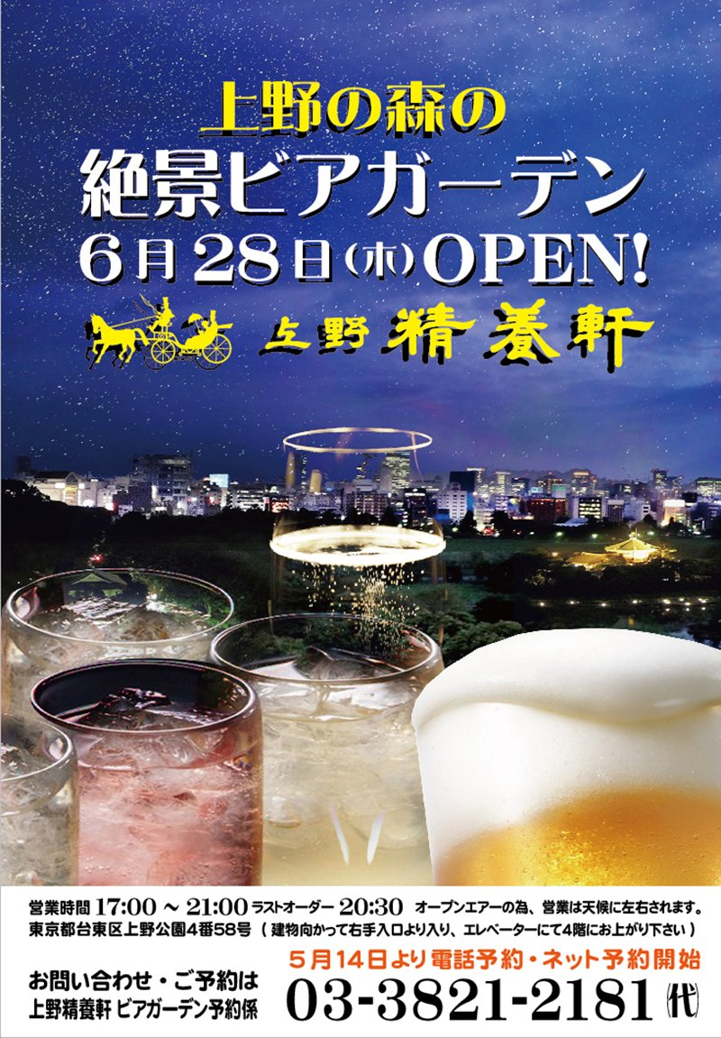 【ご予約受付中】上野の森の絶景ビアガーデン 好評営業中