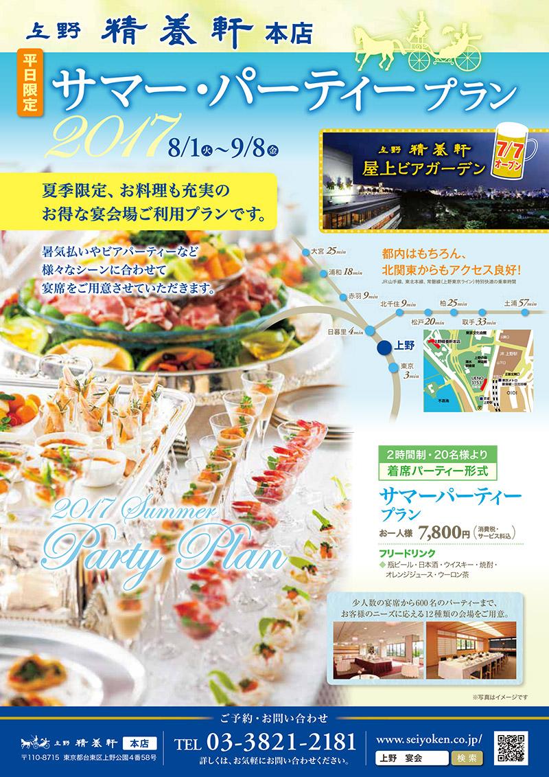 上野精養軒 2017夏のサマーパーティープラン