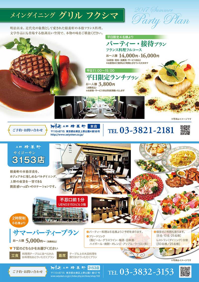 上野精養軒 2017夏の特別プラングリルフクシマ 3153店