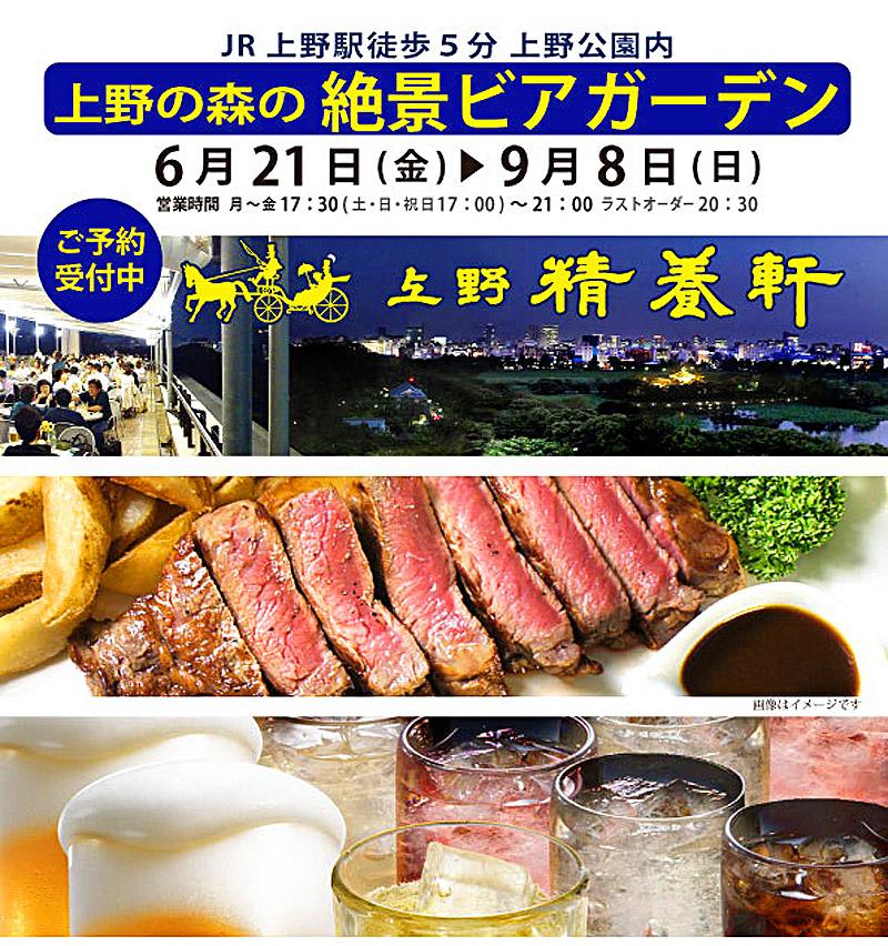 2019 上野の森の絶景ビアガーデン 6/21-9/8 <br /> [予約受付中! WEBでも承っております]