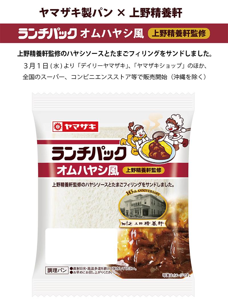 【スペシャル】ヤマザキ製パン様とのコラボランチパックを3月1日より全国販売中!
