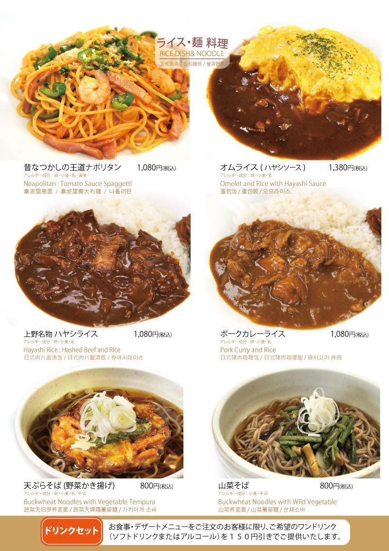 ライス・麺料理