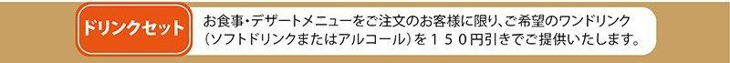 ドリンクセット。お食事、デザートにドリンクをセットすると150円引きです。