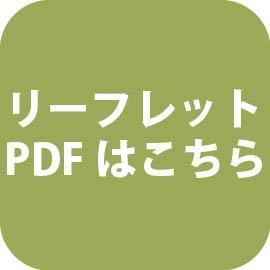 リーフレット、PDFはこちら