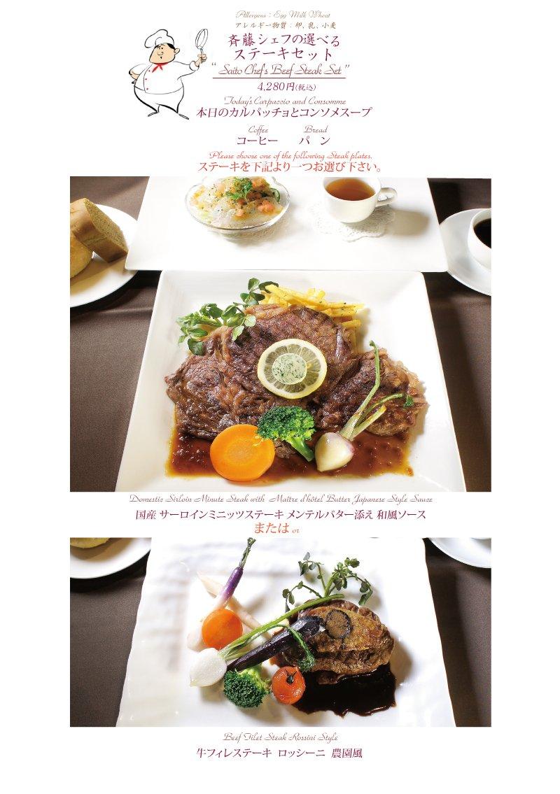 斎藤シェフの選べるステーキセット