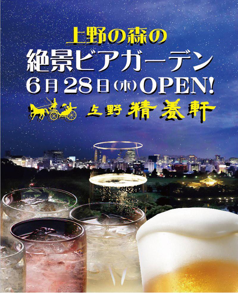 上野精養軒ビアガーデン2018