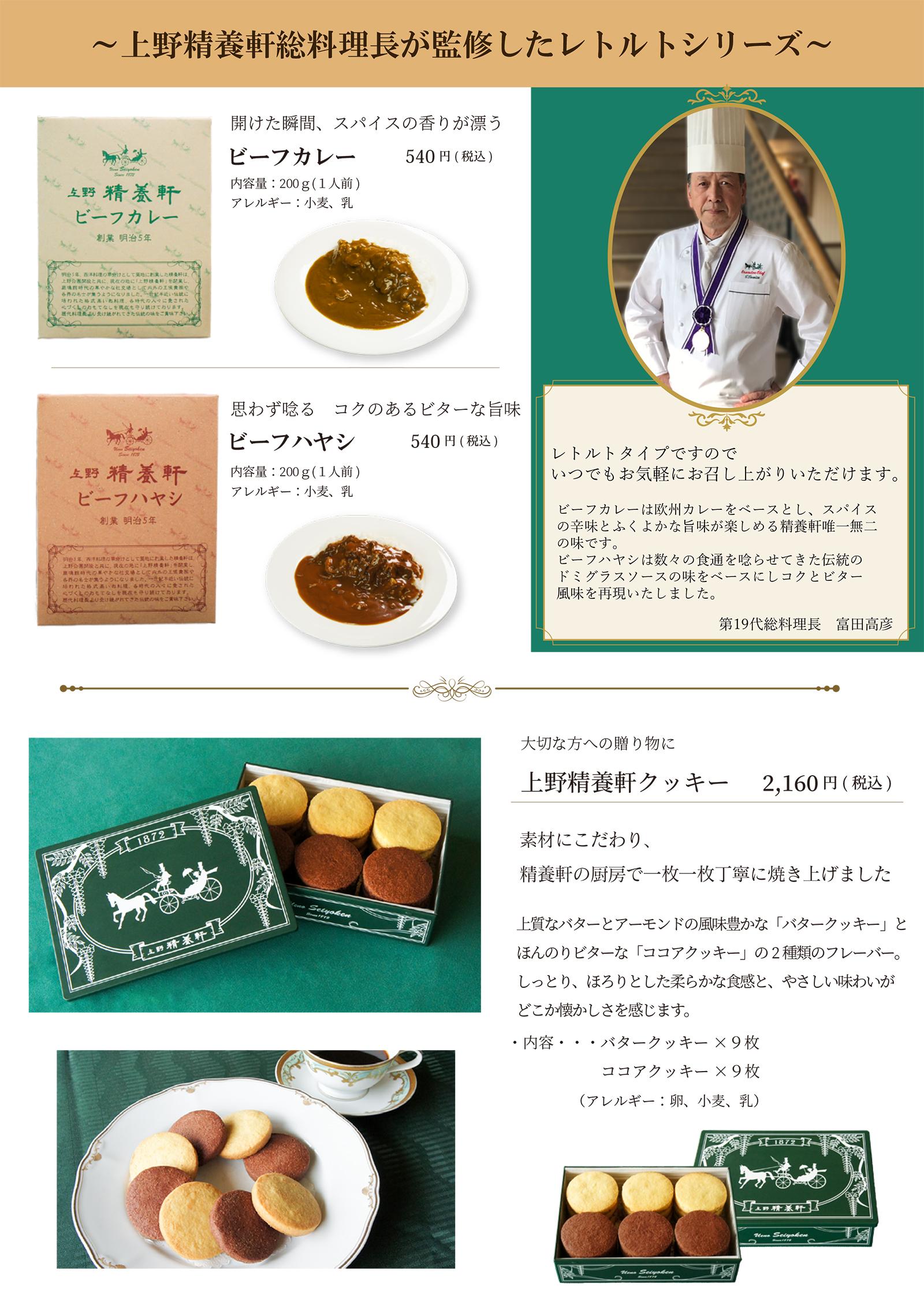 【レトルト】 カレー・ハヤシソースシリーズ