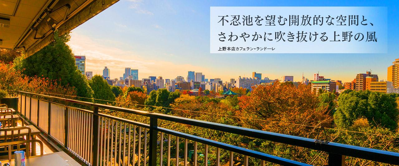 不忍池を望む空間と、さわやかに吹き抜ける上野の風 上野本店カフェラン・ランドーレ