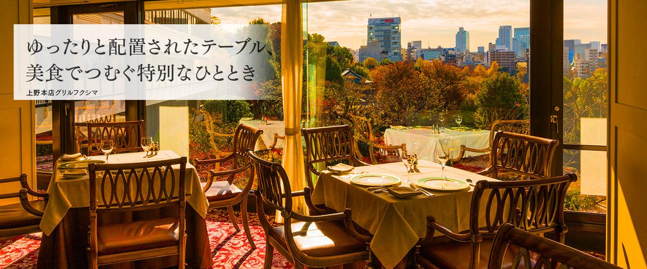 ゆったりと配置されたテーブル、美食でつむぐ特別なひととき 上野本店グリルフクシマ