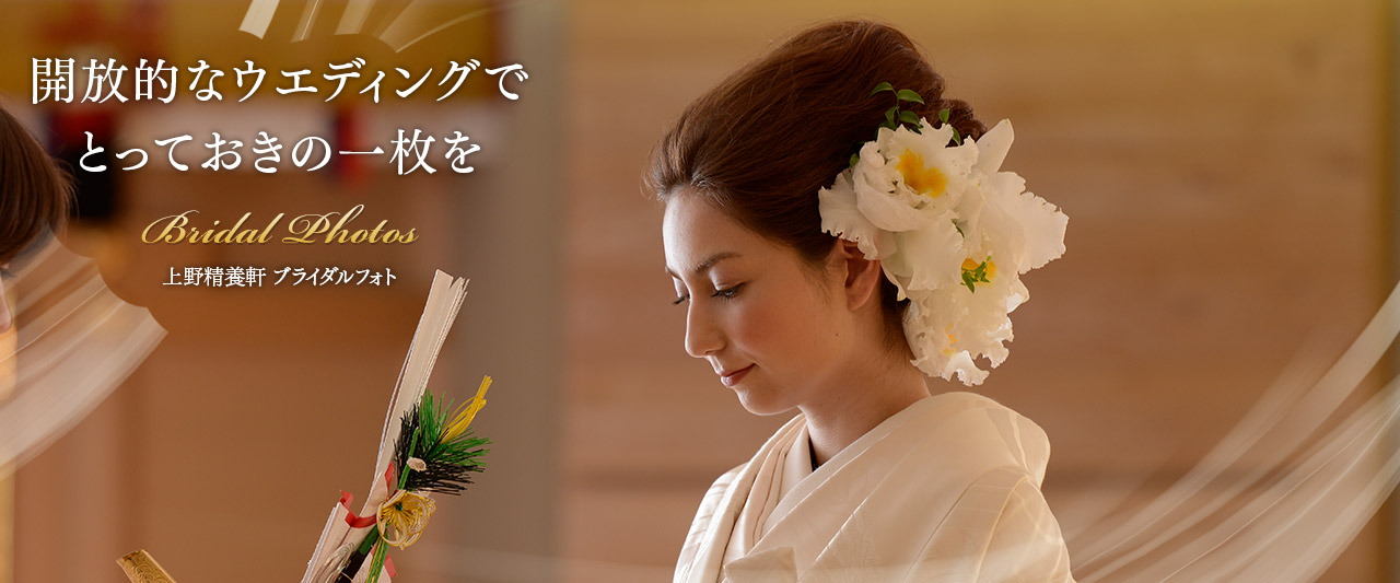 開放的なウエディングで、とっておきの一枚を。上野精養軒ブライダルフォト