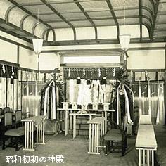 画像:大正9年 日本初の屋内神殿
